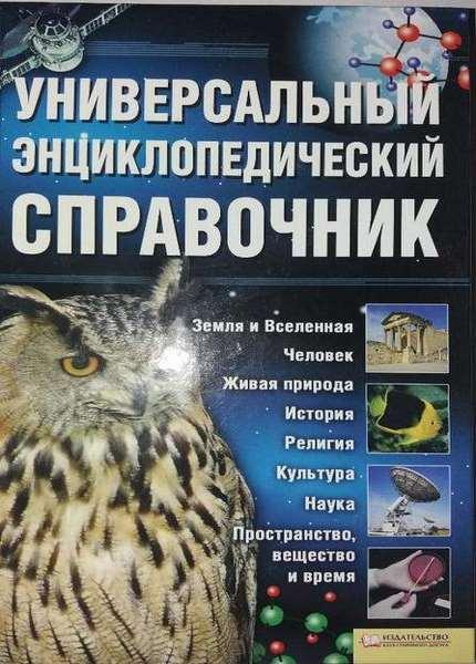 Универсальный энциклопедический справочник Чернявский А. (2009)