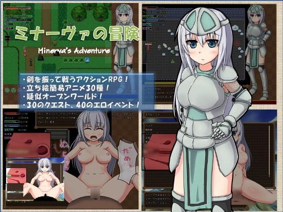 Minerva's Adventure - Slave One - Version 1.15 by Ebisen Works - Completed
