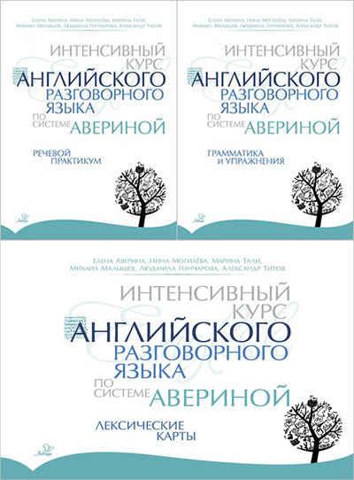Интенсивный курс английского разговорного языка по системе Авериной. 3 книги /2021/ pdf