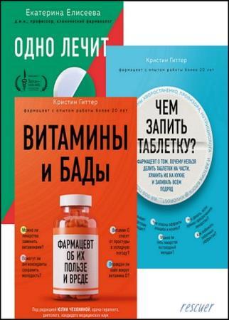 """Серия """" Куда катятся таблетки? из 3 книг"""