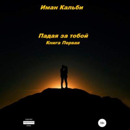 Кальби Иман - Падая за тобой. Книга первая (Аудиокнига)