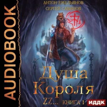 Савинов Сергей, Емельянов Антон. Душа короля. Книга 1 (Аудиокнига)