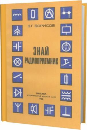 Виктор Борисов. Знай радиоприемник