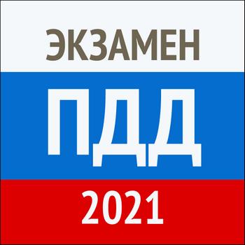 Рэй.Экзамен ПДД 2021 - Билеты ГИБДД