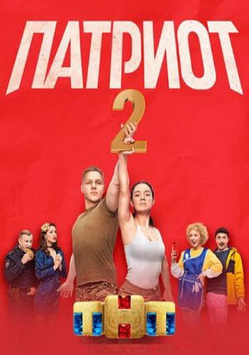 Патриот [2 сезон: 1-20 серия из 20] (2021) WEBRip-AVC от Files-х