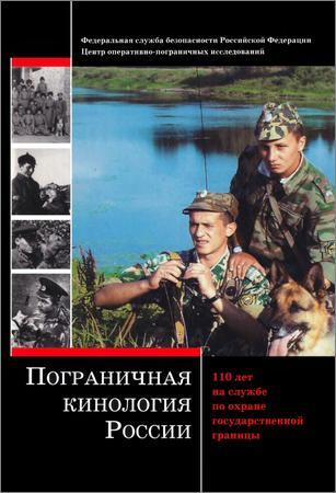 Пограничная кинология России. 110 лет на службе по охране государственной границы