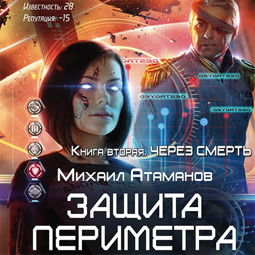 Атаманов Михаил - Защита Периметра. Через смерть (Аудиокнига)