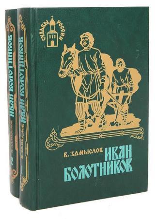 Валерий Замыслов - Сборник произведений (9 книг)