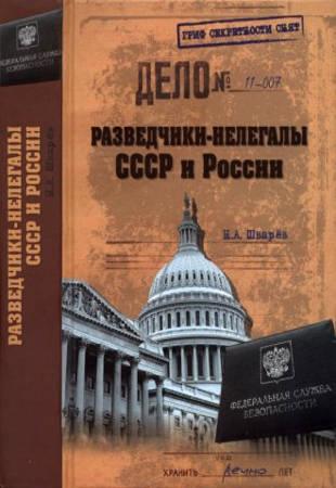 Н.А.Шварев - Разведчики-нелегалы СССР и России (2011)