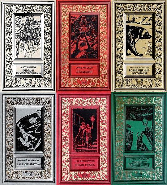 Ретро библиотека приключений и научной фантастики в 29 книгах (2012-2020) FB2