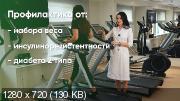 Здоровое снижение веса за 14 дней (2021)