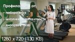 Здоровое снижение веса за 14 дней (2021) HDRip
