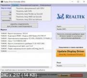 Display Driver Uninstaller 18.0.4.1 (x86-x64) (2021) {Multi/Rus}