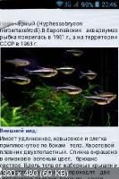 Аквариумистика: рыбы 3.2 (Android)