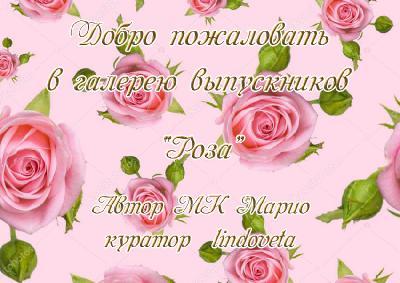 Галерея выпускников Роза от Марио 2e6a78e1a3afa7c04652cf2a70ad66e3