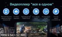 FX Player Premium 2.9.2 (Android)