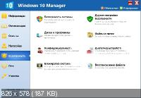 Windows 10 Manager 3.5.1 RePack/Portable by elchupacabra