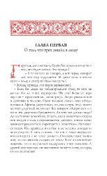 Паисий Святогорец - Слова. Том I, II, III, IV, V (2008) PDF, FB2, EPUB