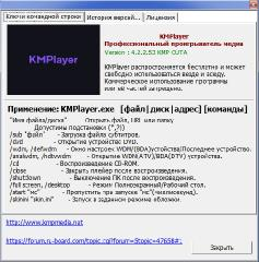 The KMPlayer 4.2.2.53 (2021) РС