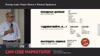 Сам себе маркетолог: Инструменты для личного маркетинга (2021/CAMRip/Rus)