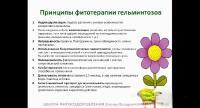 Травы при гельминтозе, паразитах (2021/PCRec/Rus)