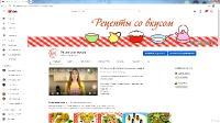 Твой кулинарный YouTube-канал (2021) Видеокурс