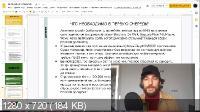 Двухдневный курс по биохакингу (2021/PCRec/Rus)