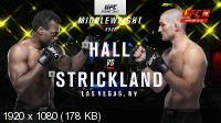 Смешанные единоборства: Юрайа Холл - Шон Стрикланд / Полный кард / UFC on ESPN 28: Hall vs. Strickland / Prelims & Main Card (2021) IPTVRip 1080p