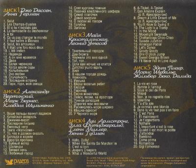 Навсегда в нашем сердце (5 CD) (2006) APE / Lossless