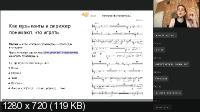 Как понимать музыку: Разберитесь, как устроена музыка, и станьте осознанным слушателем (2021/PCRec/Rus)