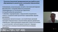Нейрофизиологические механизмы речи. Нарушения формирования речи и их коррекция (2021/PCRec/Rus)