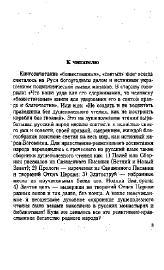 Архимандрит Пантелеимон - Тайны загробного мира (1999) PDF