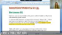 Инсулин-Друг (2021/PCRec/Rus)