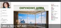 Мой дом - моё второе Я (2021/PCRec/Rus)