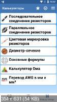 Справочник электрика Pro 48 [Android]