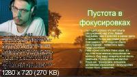 Марафон силы благодарности (2021/PCRec/Rus)
