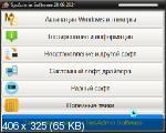 SysAdmin Software Portable by rezorustavi Update 28.08.2021 (RUS)
