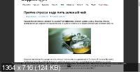 Курс: Чай во всех подробностях (2021/PCRec/Rus)