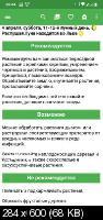 Флорист-X. Всё о растениях и цветах PRO 1.8.143 (Android)