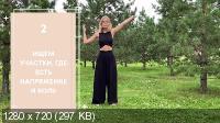 Курс осознанного танца (2021/CAMRip/Rus)