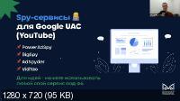 Влетай с ноги в Google UAC (2021/PCRec/Rus)
