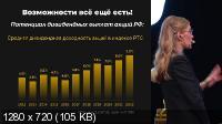 Инвестиции для новичков (2021/CAMRip/Rus)
