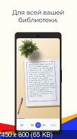 Speechify - Текст в речь 1.4.0 Premium (Android)