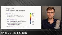 Проектирование ПО по принципам SOLID и Connascence (2021/PCRec/Rus)