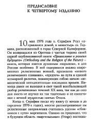 Серафим Роуз - Православие и религия будущего (2005) PDF, DJVU