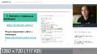 Линкбилдинг: как продвигать сайт внешними ссылками (2021/PCRec/Rus)