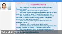 Внутренний целитель - Пакет Стандарт (2020/PCRec/Rus)
