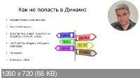 Большая летняя распродажа курсов - Борис Литвак (2021/PCRec/Rus)