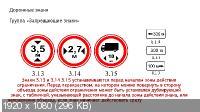 Правила Дорожного Движения От А до Я (2020/PCRec/Rus)