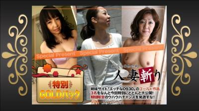 HD/SD C0930 ki210918 人妻斬り ゴールドパック 20歳